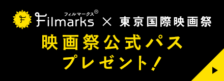 Filmarks × TIFF Official Pass Present
