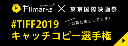 Filmarks × Tokyo International Film Festival #TIFF2019 Catch copy championship