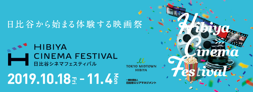 Hibiya Hibiya Cinema Festival Oct. 18th-Nov. 4th