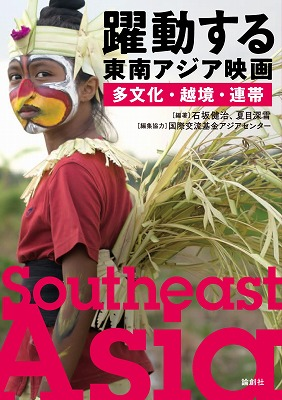 躍動する東南アジア映画