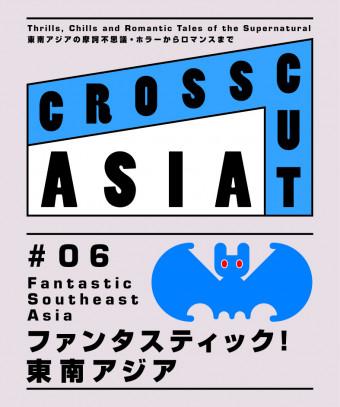 Crosscut 小冊子画像