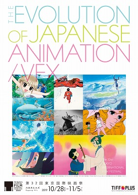 JAPANESE_ANIMATION