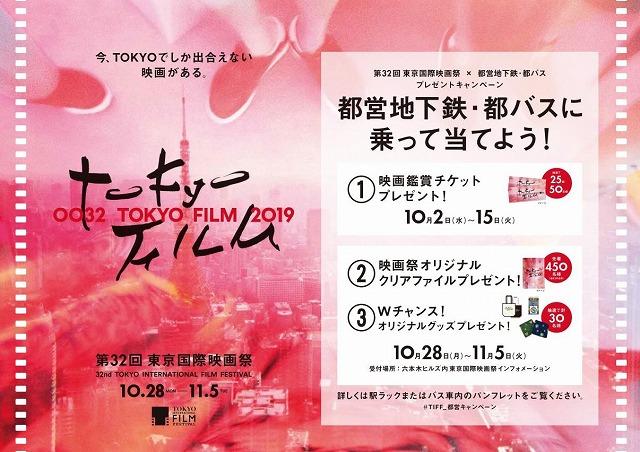 10/2(水)スタート!第32回東京国際映画祭×都営地下鉄・都バス 乗って ...